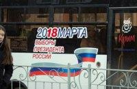 Прокуратура открыла дело против организаторов российских выборов в Крыму