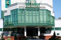 Вклади Брокбізнесбанку поверне Укргазбанк