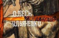 До Книжкового Арсеналу вийде збірка оповідань Олеся Ульяненка