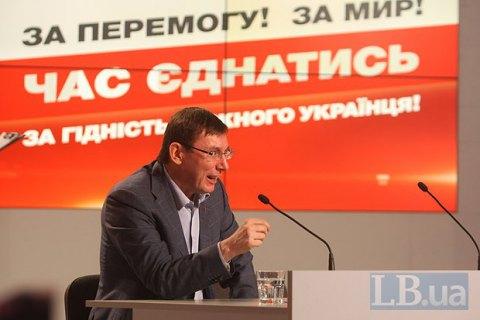 Порошенко попросил Луценко остаться лидером фракции БПП