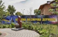 Кабмін схвалив проєкт космічної програми України