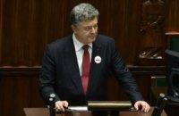 Порошенко попросил прощения у поляков за Волынскую трагедию