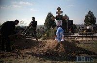 Фото дня. Перезахоронення Сергія Конопацького