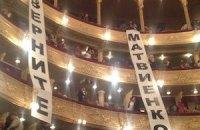 """После спектакля в зале Киевской Оперы повесили баннеры """"Верните Матвиенко"""""""
