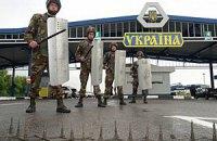 Прикордонники затримали на кордоні російських екстремістів