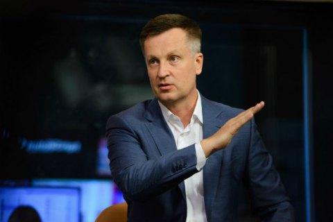 """Наливайченко представив у США """"План подолання корупції"""""""
