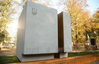 Глава Харьковской области Юлия Светличная открыла памятник защитникам Украины