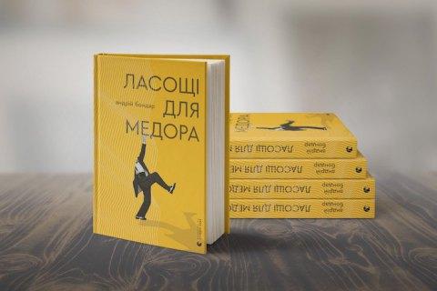«Ласощі для Медора» Андрія Бондаря. Уривок