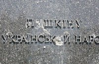 В Киеве осквернили памятник Пушкину