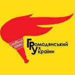 """""""Гражданский рух Украины"""""""