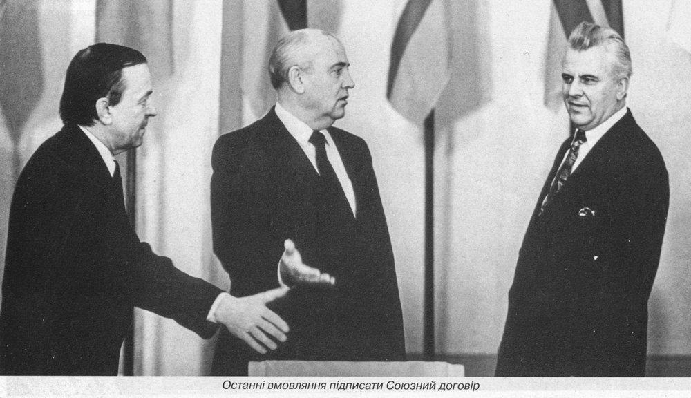Горбачов умовляє Кравчука підписати Союзний договір.