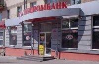 Укрпромбанк ликвидируют через год