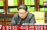 КНДР заявила, что ее новая ракета способна достичь любой точки США
