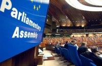ПАСЕ признала российскую агрессию против Украины