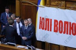 """""""Бютовцам"""" пообещали законопроект о декриминализации в пятницу"""