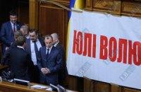Оппозиция требует от Януковича наказать виновных в избиении Тимошенко