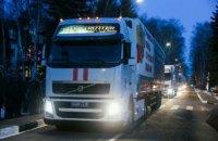 На Донбас в'їхали 16 вантажівок ще одного гумконвою РФ