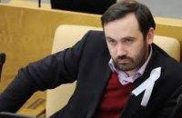 Російські депутати придумали спосіб вигнати з Держдуми опозиціонера Пономарьова