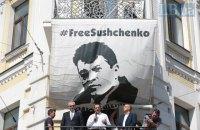 """Сущенко зняв плакат """"Свободу Сущенку"""" з фасаду """"Укрінформу"""""""
