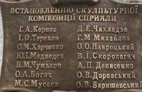 На табличці до пам'ятника Гурченко помітили дві помилки