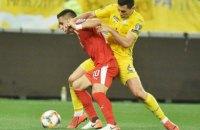 Збірна України розгромила Сербію у відборі на Євро-2020