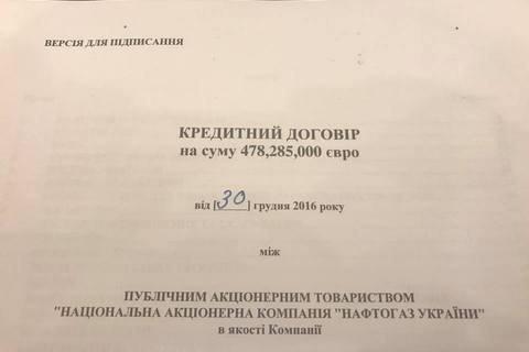 """""""Нафтогаз"""" подписал со Всемирным банком кредитное соглашение на €478,3 млн"""