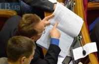 Рада прийняла в першому читанні середньострокове бюджетне планування