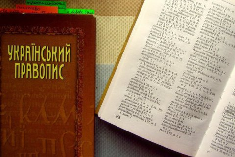 Апелляционный суд отменил решение ОАСК об отмене нового правописания