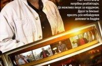 Известному телеведущему и журналисту Андрею Охримовичу требуется помощь