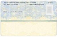 Кабмин показал внутренний биометрический паспорт