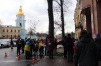 Студенты пикетируют киевский офис компании Ахметова