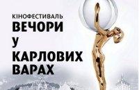 Украинцам покажут лучшие фильмы Карловарского кинофестиваля