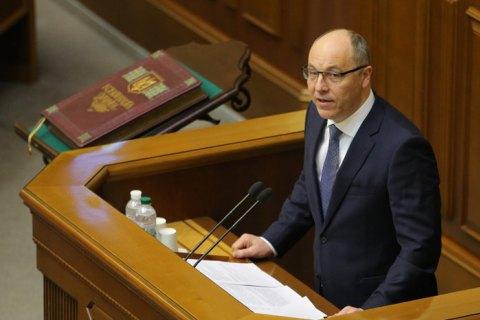 Парубій доручив підготувати законопроект про перейменування Дніпропетровської області