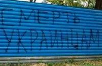 Надпись «Смерть хохлам!» в Днепропетровске сделали украинские националисты, - мнение