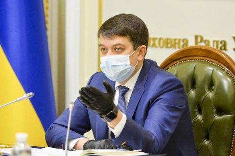 Разумков підписав розпорядження про скликання позачергового засідання Ради 7 травня