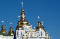 Кафедральним храмом ПЦУ буде Михайлівський собор