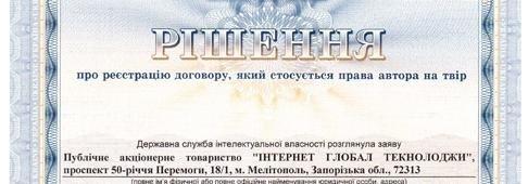 Свидетельство о регистрации авторских прав (фрагмент)