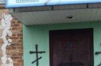 Мусульманский центр в Чернигове разрисовали православными крестами