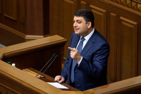 Гройсман предложил Раде рассмотреть резолюцию о доверии правительству