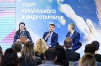 В Украине запустился Фонд стартапов с бюджетом 400 млн грн