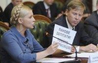 Тимошенко призвала соратников не голосовать за конституционную реформу