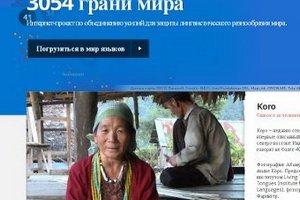 Google будет спасать исчезающие языки