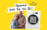 У соцмережах запустили нову інстамаску заради підтримки бабусь та дідусів