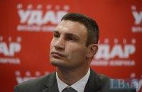 """УДАР"" поскаржиться в ЦВК на антирекламу з боку ПР"