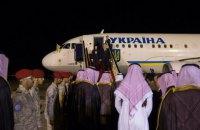 Порошенко прибыл в Саудовскую Аравию