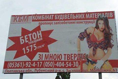 Комбинат стройматериалов оштрафовали за рекламу бетона с изображением обнаженной девушки