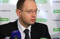 Арсений Яценюк «переименовал» Днепропетровск в Соляногорск