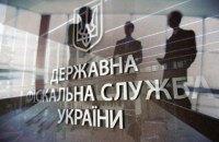 ГФС открыла дело против руководства Центра по противодействию коррупции