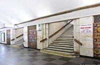 """Станцію метро """"Хрещатик"""" закривали через повідомлення про мінування (оновлено)"""