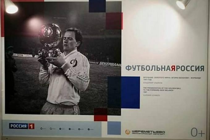Ігор Бєланов